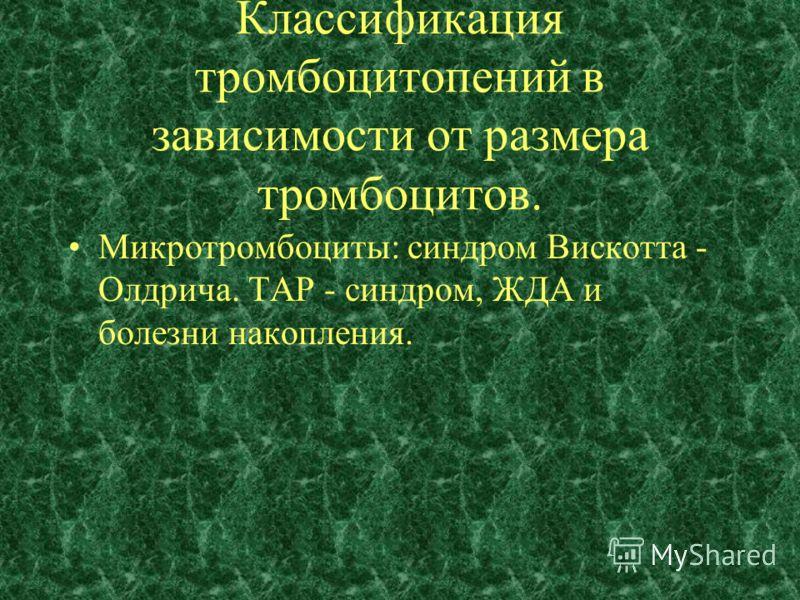 Классификация тромбоцитопений в зависимости от размера тромбоцитов. Микротромбоциты: синдром Вискотта - Олдрича. ТАР - синдром, ЖДА и болезни накопления.