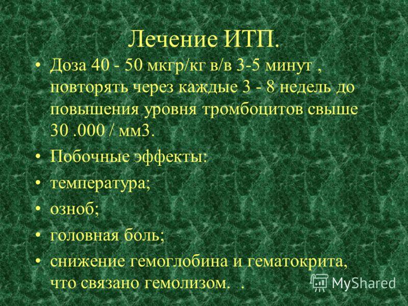 Лечение ИТП. Доза 40 - 50 мкгр/кг в/в 3-5 минут, повторять через каждые 3 - 8 недель до повышения уровня тромбоцитов свыше 30.000 / мм3. Побочные эффекты: температура; озноб; головная боль; снижение гемоглобина и гематокрита, что связано гемолизом..