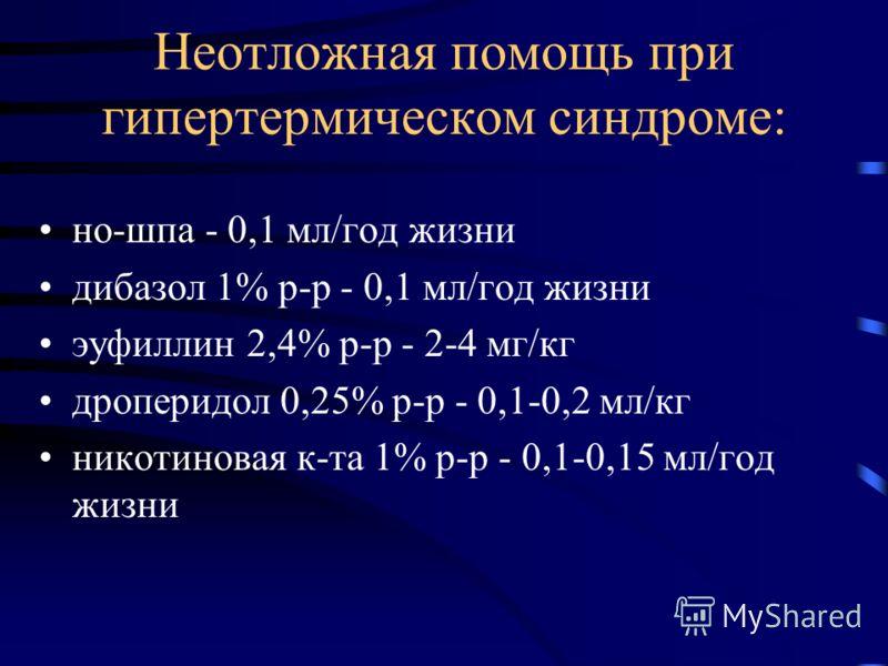 но-шпа - 0,1 мл/год жизни дибазол 1% р-р - 0,1 мл/год жизни эуфиллин 2,4% р-р - 2-4 мг/кг дроперидол 0,25% р-р - 0,1-0,2 мл/кг никотиновая к-та 1% р-р - 0,1-0,15 мл/год жизни