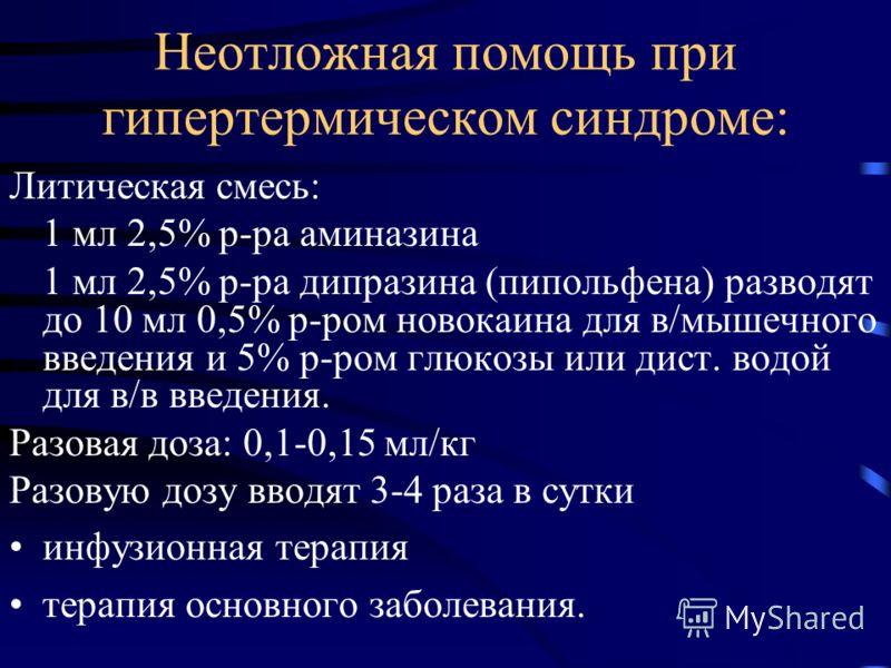 Литическая смесь: 1 мл 2,5% р-ра аминазина 1 мл 2,5% р-ра дипразина (пипольфена) разводят до 10 мл 0,5% р-ром новокаина для в/мышечного введения и 5% р-ром глюкозы или дист. водой для в/в введения. Разовая доза: 0,1-0,15 мл/кг Разовую дозу вводят 3-4