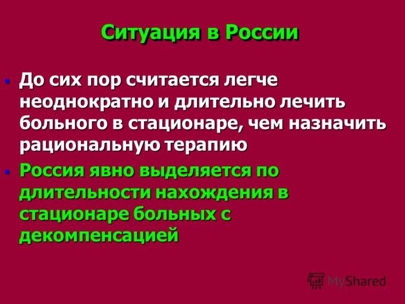 Ситуация в России До сих пор считается легче неоднократно и длительно лечить больного в стационаре, чем назначить рациональную терапию До сих пор считается легче неоднократно и длительно лечить больного в стационаре, чем назначить рациональную терапи