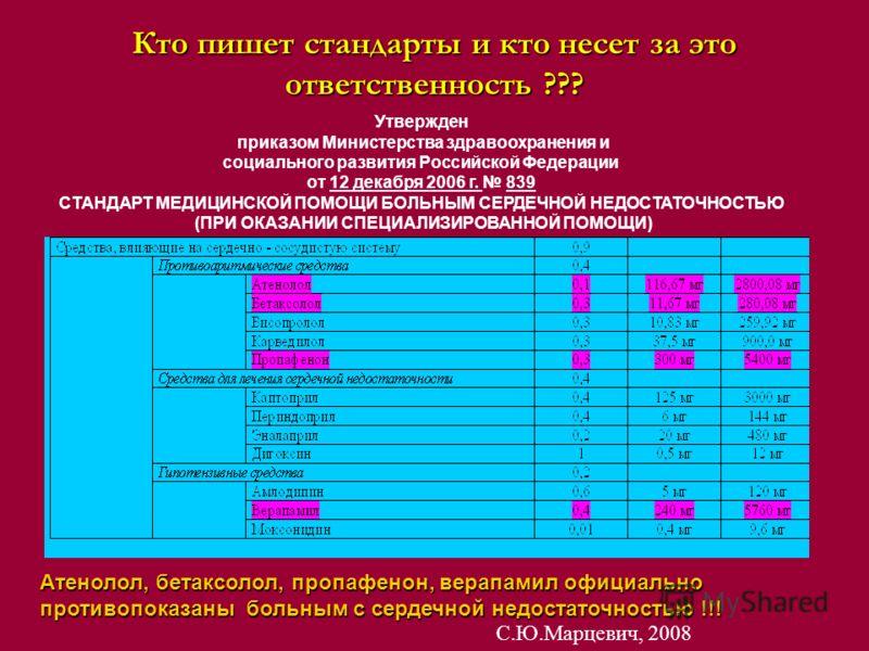 Кто пишет стандарты и кто несет за это ответственность ??? Утвержден приказом Министерства здравоохранения и социального развития Российской Федерации от 12 декабря 2006 г. 839 СТАНДАРТ МЕДИЦИНСКОЙ ПОМОЩИ БОЛЬНЫМ СЕРДЕЧНОЙ НЕДОСТАТОЧНОСТЬЮ (ПРИ ОКАЗА
