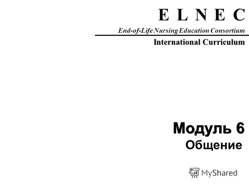 CENLE End-of-Life Nursing Education Consortium International Curriculum Модуль 6 Общение