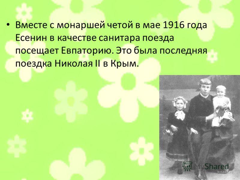 Вместе с монаршей четой в мае 1916 года Есенин в качестве санитара поезда посещает Евпаторию. Это была последняя поездка Николая II в Крым.