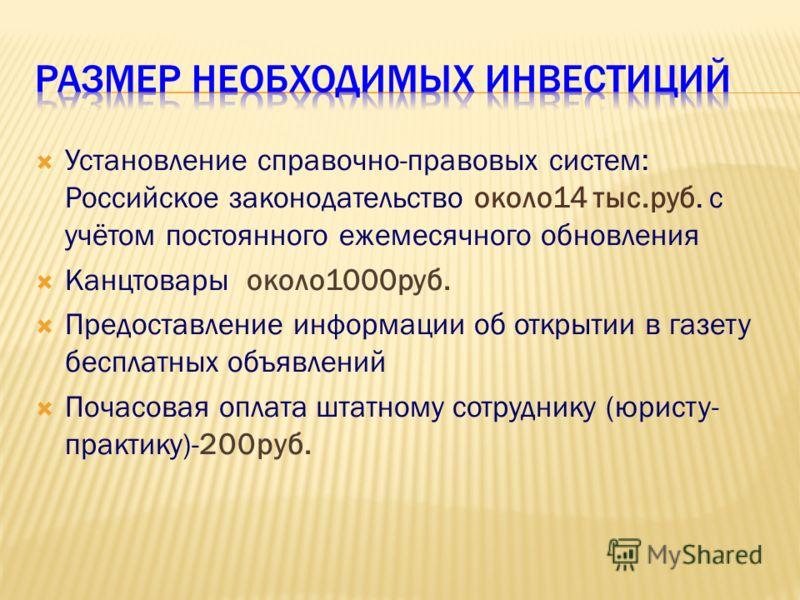 Установление справочно-правовых систем: Российское законодательство около14 тыс.руб. с учётом постоянного ежемесячного обновления Канцтовары около1000руб. Предоставление информации об открытии в газету бесплатных объявлений Почасовая оплата штатному