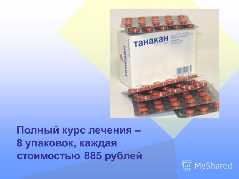 Полный курс лечения – 8 упаковок, каждая стоимостью 885 рублей