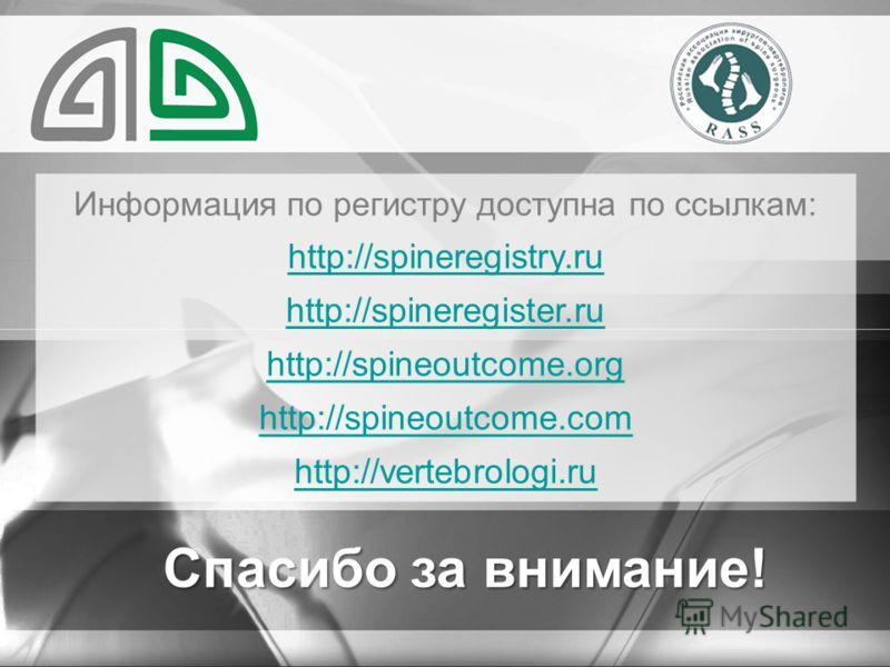 Информация по регистру доступна по ссылкам: http://spineregistry.ru http://spineregister.ru http://spineoutcome.org http://spineoutcome.com http://vertebrologi.ru Спасибо за внимание!