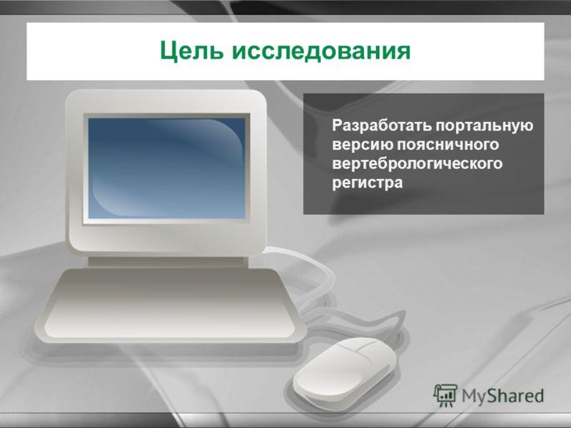 Цель исследования Разработать портальную версию поясничного вертебрологического регистра