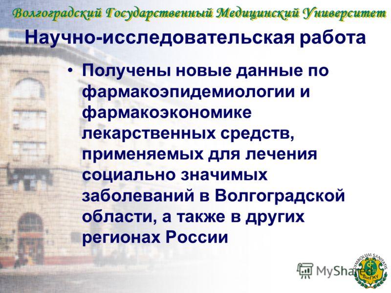 Научно-исследовательская работа Получены новые данные по фармакоэпидемиологии и фармакоэкономике лекарственных средств, применяемых для лечения социально значимых заболеваний в Волгоградской области, а также в других регионах России