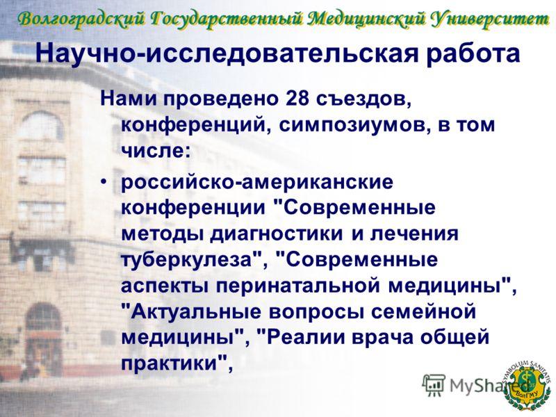 Научно-исследовательская работа Нами проведено 28 съездов, конференций, симпозиумов, в том числе: российско-американские конференции