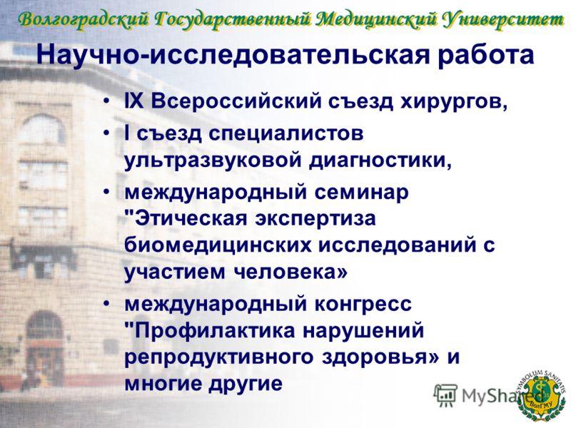 Научно-исследовательская работа IX Всероссийский съезд хирургов, I съезд специалистов ультразвуковой диагностики, международный семинар