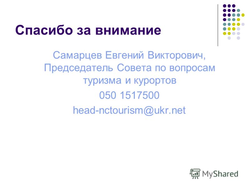 Спасибо за внимание Самарцев Евгений Викторович, Председатель Совета по вопросам туризма и курортов 050 1517500 head-nctourism@ukr.net