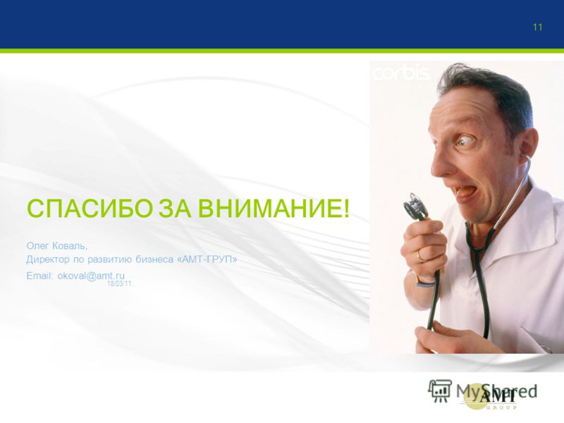 СПАСИБО ЗА ВНИМАНИЕ! 11 Олег Коваль, Директор по развитию бизнеса «АМТ-ГРУП» Email: okoval@amt.ru 18/03/11
