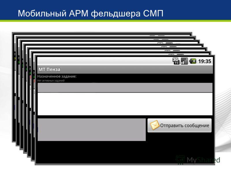 Мобильный АРМ фельдшера СМП