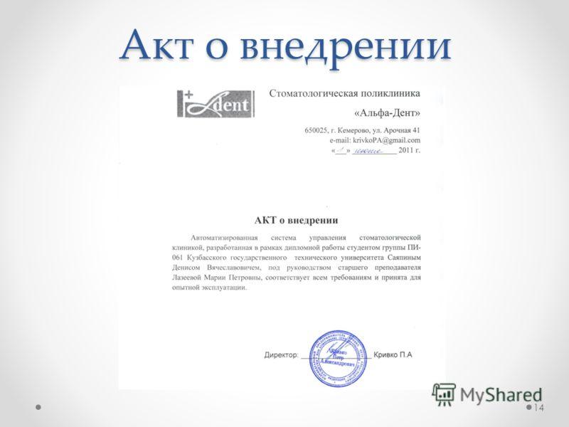 Акт о внедрении 14