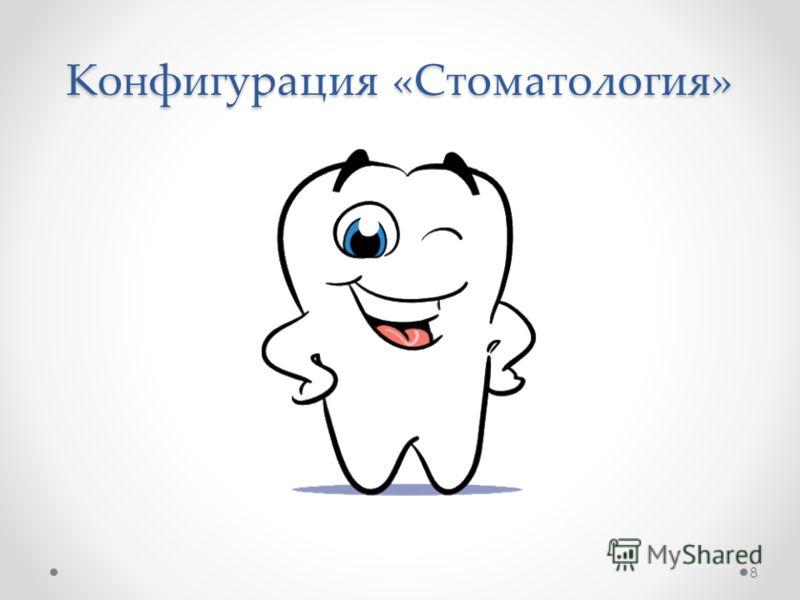 Конфигурация «Стоматология» 8