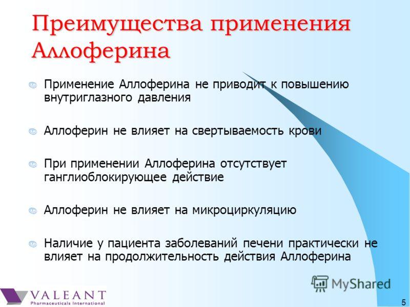 5 Преимущества применения Аллоферина Применение Аллоферина не приводит к повышению внутриглазного давления Аллоферин не влияет на свертываемость крови При применении Аллоферина отсутствует ганглиоблокирующее действие Аллоферин не влияет на микроцирку