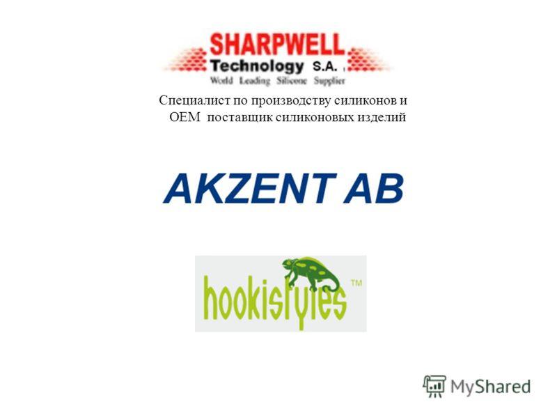 Специалист по производству силиконов и OEM поставщик силиконовых изделий