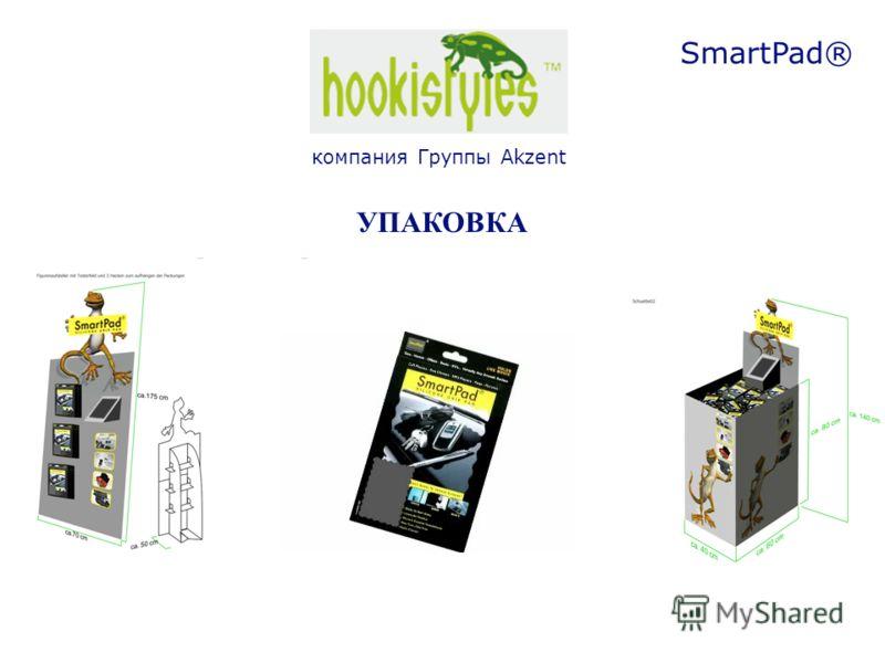 компания Группы Akzent SmartPad® УПАКОВКА