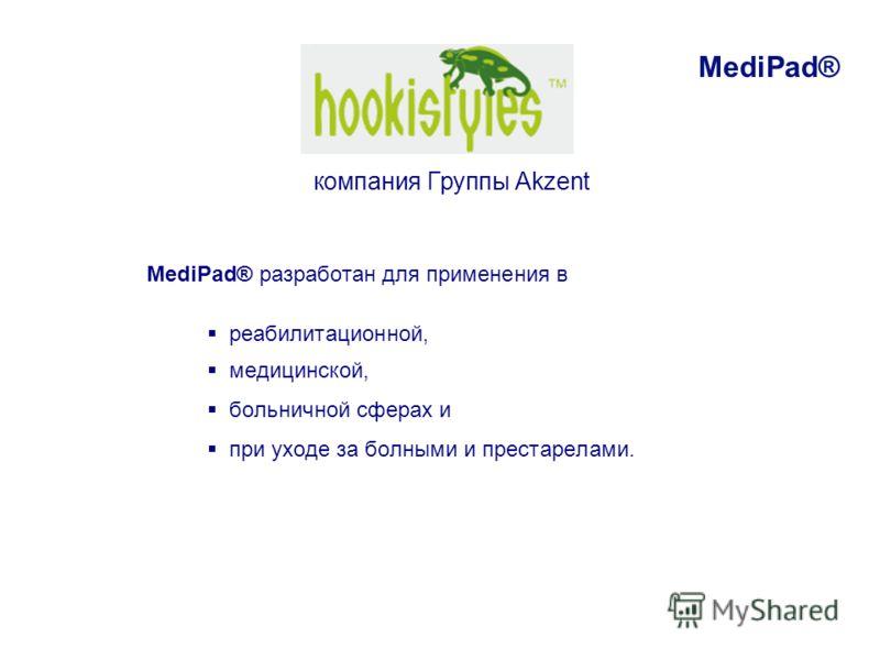 MediPad® разработан для применения в реабилитационной, медицинской, больничной сферах и при уходе за болными и престарелами. компания Группы Akzent MediPad®