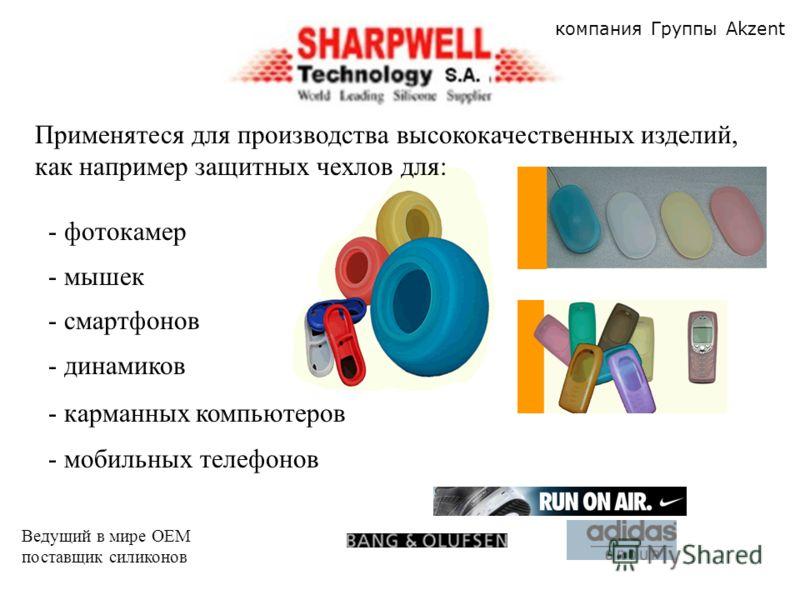 Ведущий в мире OEM поставщик силиконов Применятеся для производства высококачественных изделий, как например защитных чехлов для: - фотокамер - мышек - смартфонов - динамиков - карманных компьютеров - мобильных телефонов компания Группы Akzent