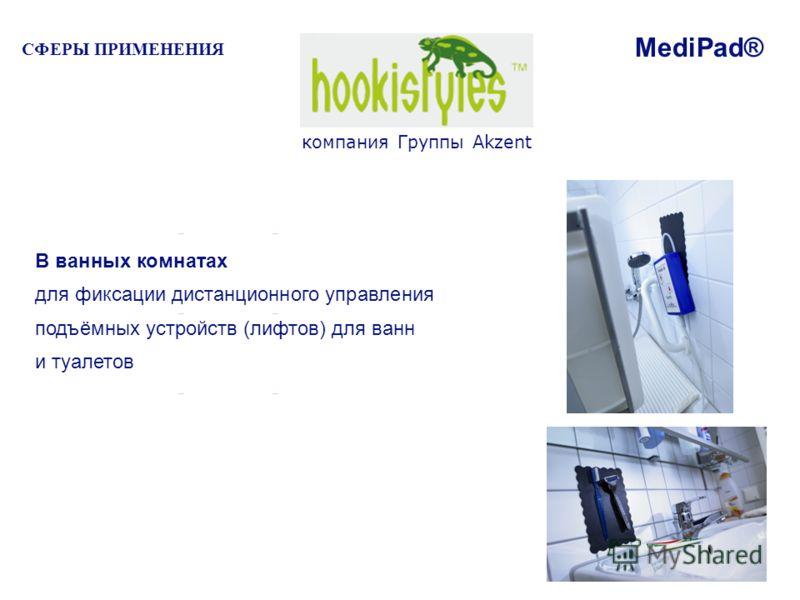 компания Группы Akzent MediPad® В ванных комнатах для фиксации дистанционного управления подъёмных устройств (лифтов) для ванн и туалетов СФЕРЫ ПРИМЕНЕНИЯ