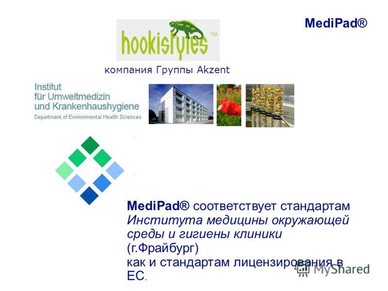 MediPad® соответствует стандартам Института медицины окружающей среды и гигиены клиники (г.Фрайбург) как и стандартам лицензирования в ЕС. MediPad® компания Группы Akzent