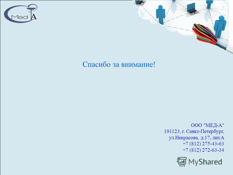 Спасибо за внимание! ООО МЕД-А 191123, г. Санкт-Петербург, ул.Некрасова, д.17, лит.А +7 (812) 275-43-63 +7 (812) 272-63-34