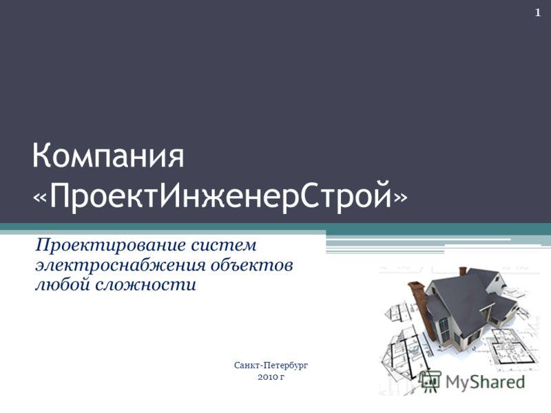 Компания «ПроектИнженерСтрой» Проектирование систем электроснабжения объектов любой сложности Санкт-Петербург 2010 г 1