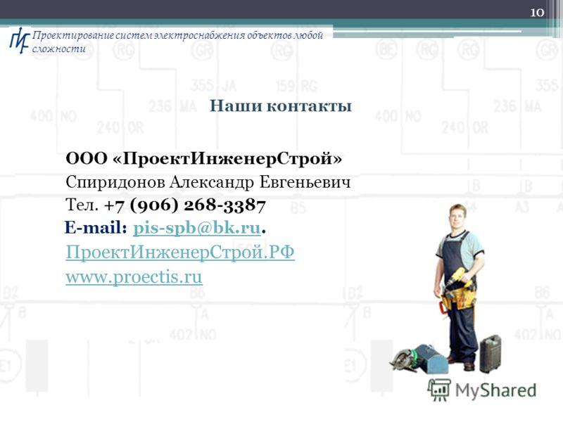 Наши контакты ООО «ПроектИнженерСтрой» Спиридонов Александр Евгеньевич Тел. +7 (906) 268-3387 E-mail: pis-spb@bk.ru.pis-spb@bk.ru ПроектИнженерСтрой.РФ www.proectis.ru 10