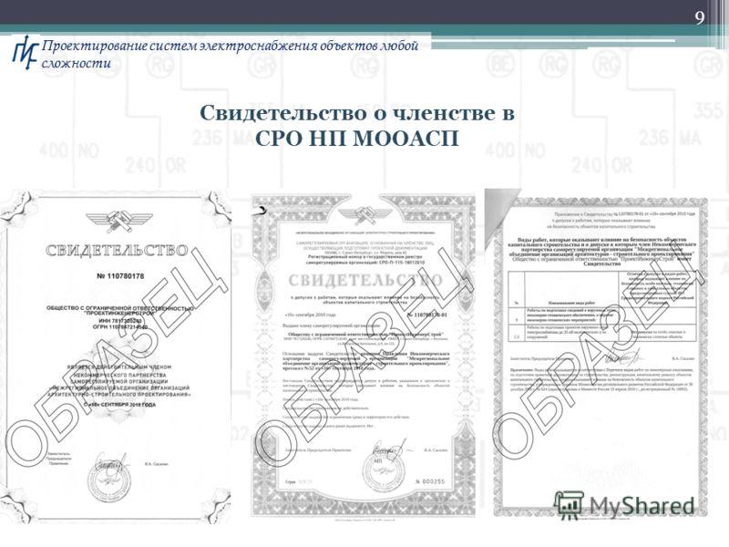 Проектирование систем электроснабжения объектов любой сложности Свидетельство о членстве в СРО НП МООАСП 9 Проектирование систем электроснабжения объектов любой сложности