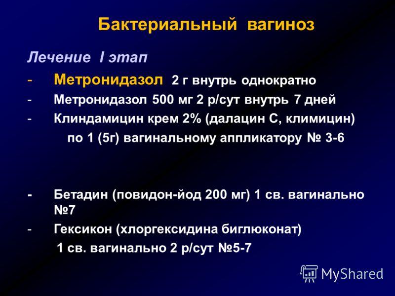 Бактериальный вагиноз Лечение I этап -Метронидазол 2 г внутрь однократно -Метронидазол 500 мг 2 р/сут внутрь 7 дней -Клиндамицин крем 2% (далацин С, климицин) по 1 (5г) вагинальному аппликатору 3-6 - Бетадин (повидон-йод 200 мг) 1 св. вагинально 7 -Г