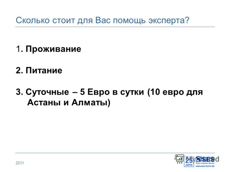2011 Сколько стоит для Вас помощь эксперта? 1. Проживание 2. Питание 3. Суточные – 5 Евро в сутки (10 евро для Астаны и Алматы)