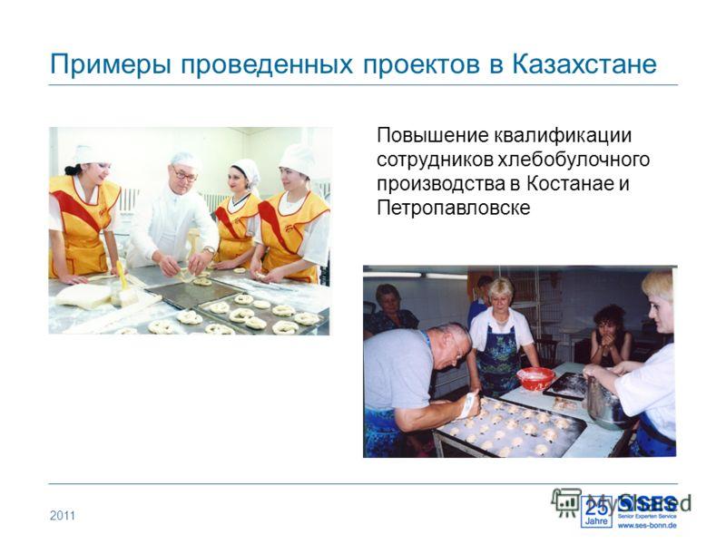 2011 Повышение квалификации сотрудников хлебобулочного производства в Кoстанае и Петропавловске Примеры проведенных проектов в Казахстане