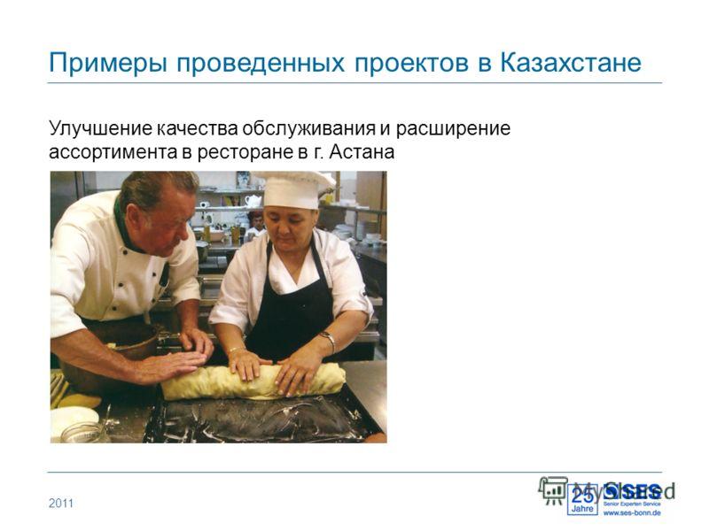 2011 Примеры проведенных проектов в Казахстане Улучшение качества обслуживания и расширение ассортимента в ресторане в г. Астана