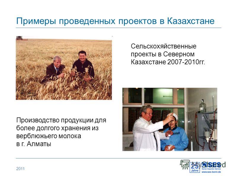 2011 Примеры проведенных проектов в Казахстане Производство продукции для более долгого хранения из верблюжьего молока в г. Алматы Сельскохяйственныe проекты в Северном Казахстане 2007-2010гг.