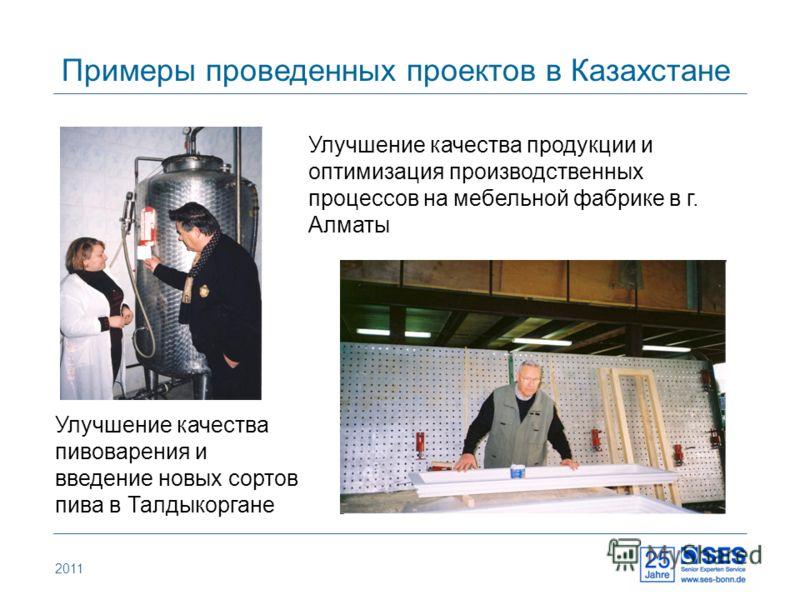 2011 Примеры проведенных проектов в Казахстане Улучшение качества продукции и оптимизация производственных процессов на мебельной фабрике в г. Алматы Улучшение качества пивоварения и введение новых сортов пива в Талдыкоргане
