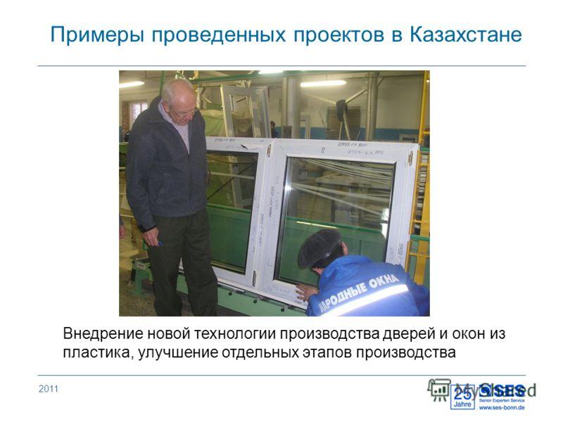 Примеры проведенных проектов в Казахстане 2011 Внедрение новой технологии производства дверей и окон из пластика, улучшение отдельных этапов производства