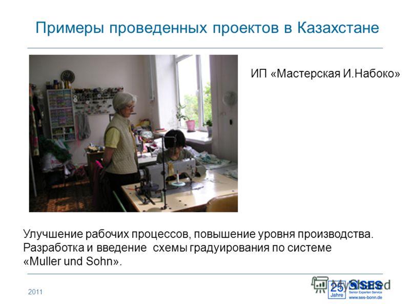 Примеры проведенных проектов в Казахстане 2011 ИП «Мастерская И.Набоко» Улучшение рабочих процессов, повышение уровня производства. Разработка и введение схемы градуирования по системе «Muller und Sohn».