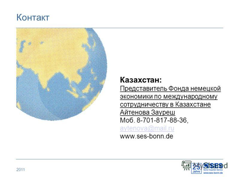 2011 Контакт Казахстан: Представитель Фонда немецкой экономики по международному сотрудничеству в Казахстане Айтенова Зауреш Моб. 8-701-817-88-36, aytenova@mail.ru www.ses-bonn.de