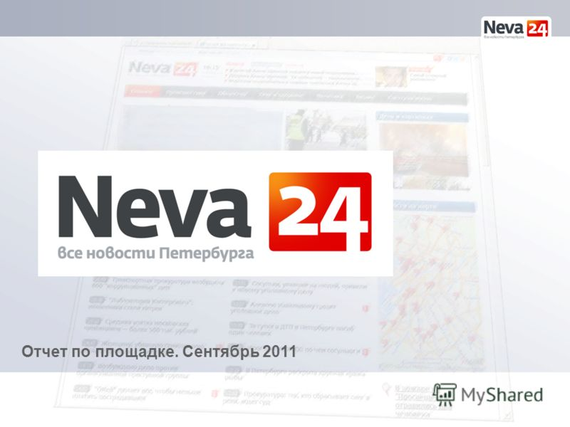 Отчет по площадке. Сентябрь 2011