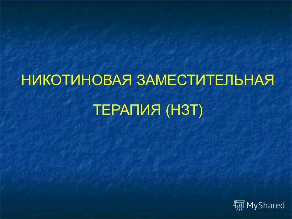 НИКОТИНОВАЯ ЗАМЕСТИТЕЛЬНАЯ ТЕРАПИЯ (НЗТ)