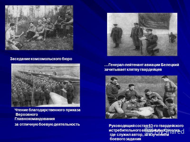 ... Генерал-лейтенант авиации Белецкий зачитывает клятву гвардейцев Чтение благодарственного приказа Верховного Главнокомандования за отличную боевую деятельность Руководящий состав 63-го гвардейского истребительного авиационного полка, где служил ав