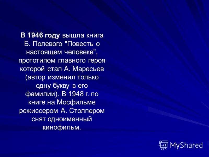В 1946 году вышла книга Б. Полевого