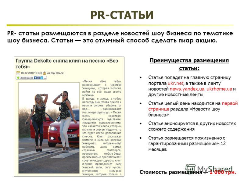 Преимущества размещения статьи: Статья попадет на главную страницу портала ukr.net, а также в ленту новостей news.yandex.ua, ukrhome.ua и другие новостные ленты Статья целый день находится на первой странице раздела «Новости шоу бизнеса» Статья анонс