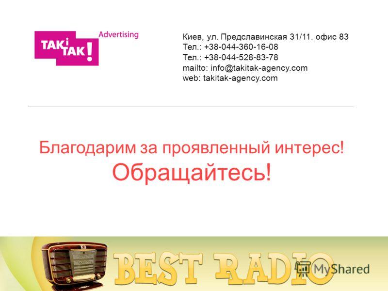Благодарим за проявленный интерес! Обращайтесь! Киев, ул. Предславинская 31/11. офис 83 Тел.: +38-044-360-16-08 Тел.: +38-044-528-83-78 mailto: info@takitak-agency.com web: takitak-agency.com