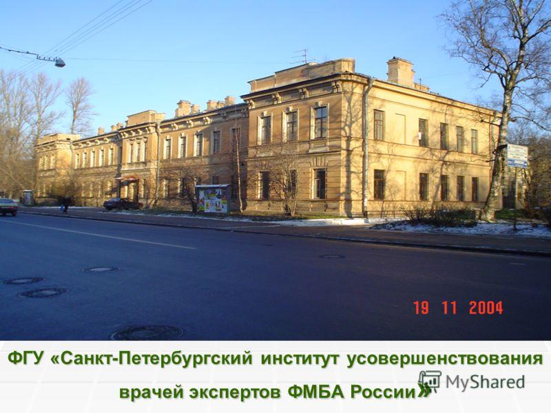 ФГУ «Санкт-Петербургский институт усовершенствования врачей экспертов ФМБА России »