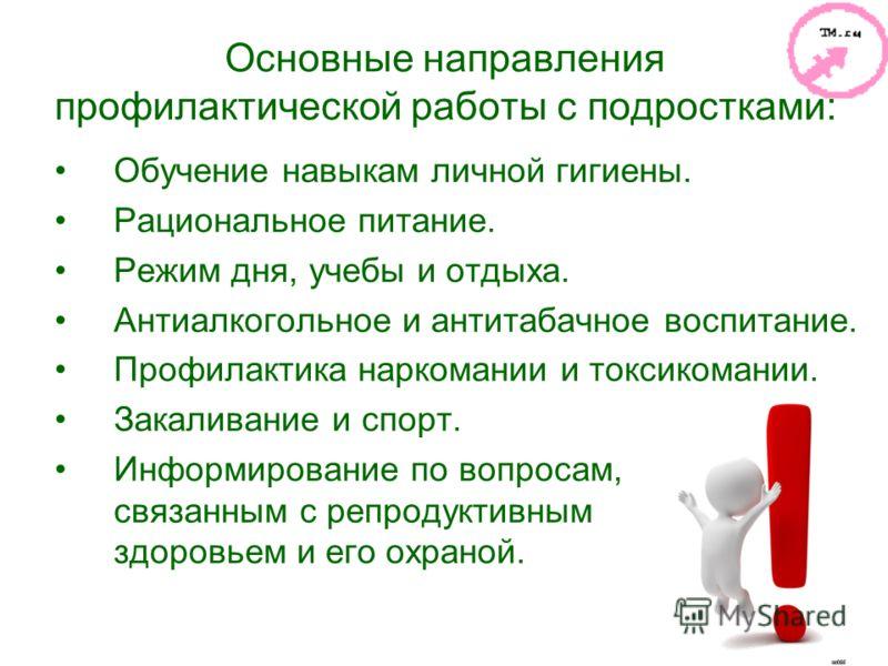 Основные направления профилактической работы с подростками: Обучение навыкам личной гигиены. <a href='http://www.myshared.ru/slide/154727/' title='рац
