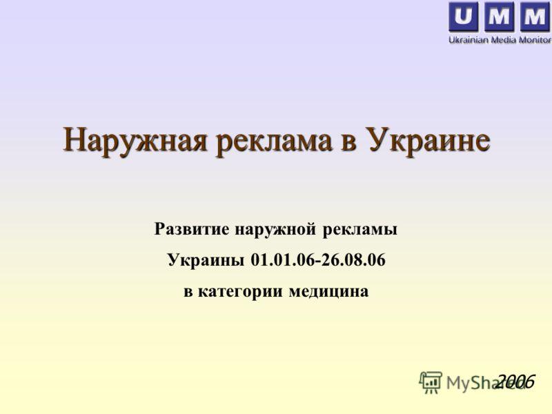 Наружная реклама в Украине Развитие наружной рекламы Украины 01.01.06-26.08.06 в категории медицина 2006