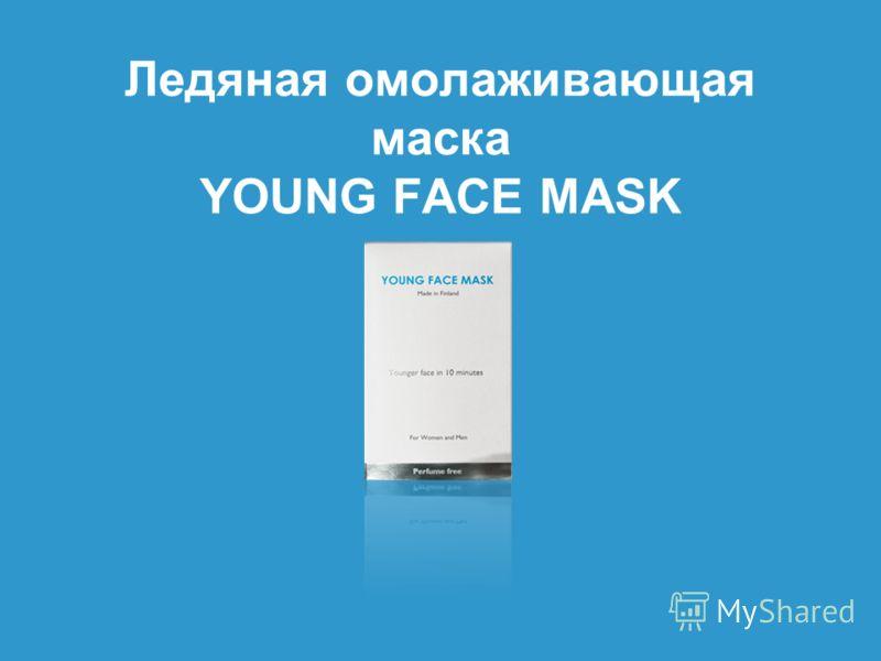 Ледяная омолаживающая маска YOUNG FACE MASK